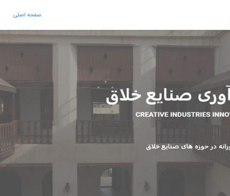 مرکز نوآوری صنایع خلاق